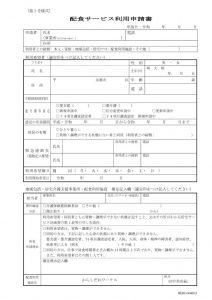 thumbnail of haisyoku-shinsei-2