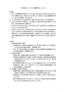 thumbnail of kofukan-mokuteki