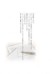 thumbnail of bokushikaranotegami