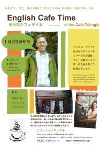 thumbnail of Eng Cafe flyer_poster Oct 2019 (3)