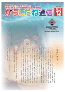 thumbnail of から通_201912号_修正_全頁A4_20200204