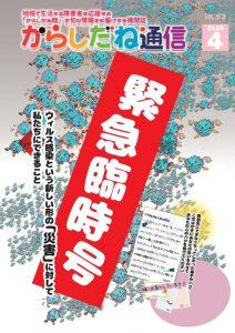 thumbnail of から通_202004緊急臨時号