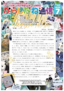 thumbnail of から通_202006号_再々修正済