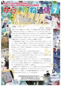 thumbnail of から通_202006号