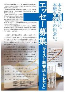 thumbnail of キリスト教書店とわたし