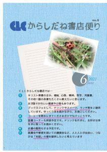 thumbnail of CLC便り6号_web表示用