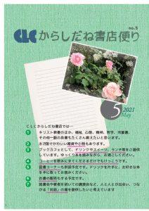 thumbnail of CLC便り5号_ページ順用