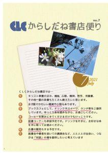 thumbnail of CLC便り7号_ページ順