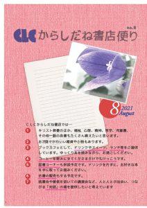 thumbnail of CLC便り8号_202108月号_ページ順