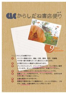 thumbnail of CLC便り9号_202109月号_ページ順