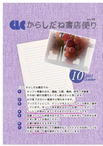 thumbnail of CLC便り10号_202110_ページ順